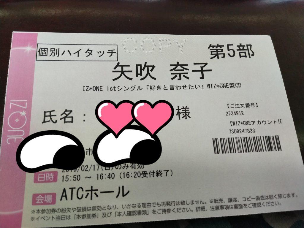 ハイタッチ 会 iz one